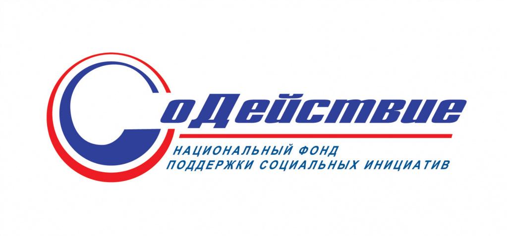 Логотип_Содействие.jpg